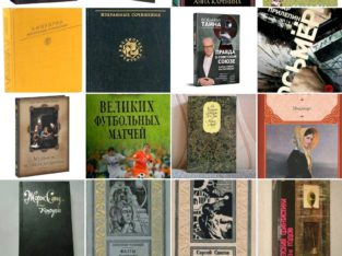 Книга – лучший подарок! Продам отличные книги
